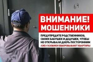 Внимание, в городе орудуют мошенники, выдающие себя за газовщиков.