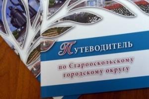 «Путеводитель по Старооскольскому городскому округу» - для горожан и гостей территории
