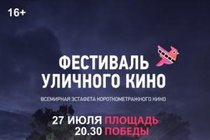 В Старооскольском городском округе пройдет Фестиваль уличного кино