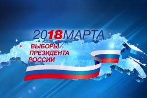 До выборов президента России меньше недели