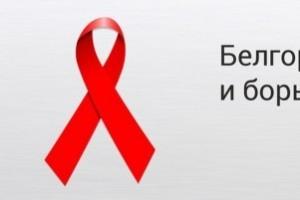 ВИЧ / СПИД – это деликатная тема