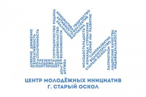 План мероприятий МАУ «Центр молодежных инициатив» с 8 по 14 апреля