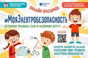 Белгородэнерго приглашает ребят принять участие в онлайн флешмобе #МояЭлектробезопасность