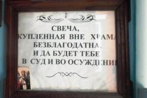 О жадности русской православной церкви. Сколько стоят свечки?