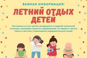 Об организации летнего отдыха детей, оказавшихся в трудной жизненной ситуации