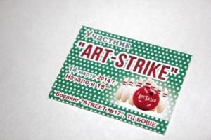 Аrt-Strike