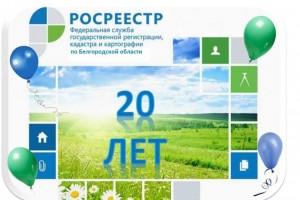 Управление Росреестра по Белгородской области отмечает 20-летие!
