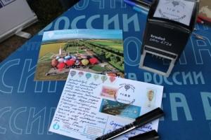 Старооскольцы отправили открытки в выездном отделении Почты России на «Небосводе Белогорья»