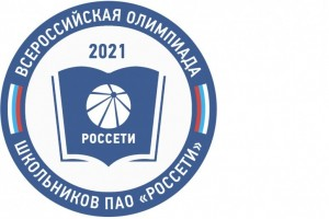 Белгородэнерго и областной департамент образования приглашают старшеклассников