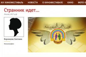 Фильм «Странник идет…» примет участие в международном кинофестивале