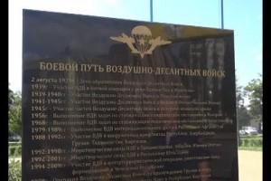 Новую памятную плиту установили в старооскольском сквере десантников