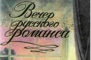 Вечер русского романса