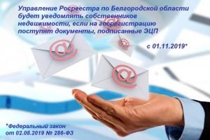 Управление Росреестра по Белгородской области будет уведомлять собственников с 01.11.2019