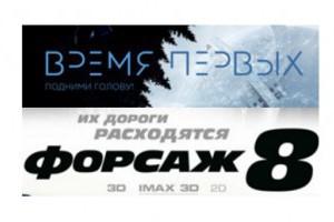 """""""Время первых"""" или """"Форсаж 8""""?"""