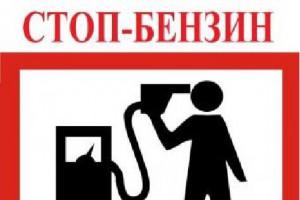 Бензин неутешительно дорожает, чего же ждать дальше?