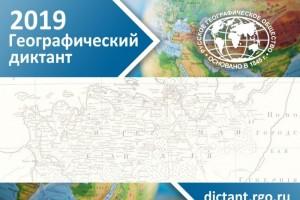 Просветительная акция «Географический диктант» в Старом Осколе