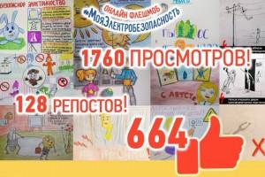 В Белгородэнерго подвели итоги творческого флешмоба #МояЭлектробезопасность