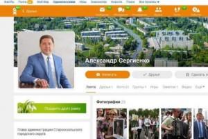 У Александра Сергиенко заработал аккаунт в «Одноклассниках»