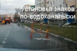 Ограничение движения и дорожные знаки.