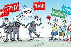 Роструд сообщил, сколько будут отдыхать россияне в мае