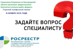 Управление Росреестра по Белгородской области проводит цикл «горячих линий» в ноябре 2019 года