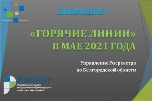 """Управление Росреестра по Белгородской области проводит цикл """"Горячих линий"""" в мае 2021 года"""
