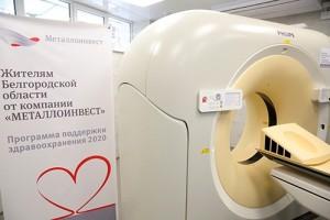 Металлоинвест передал томограф больнице Белгорода