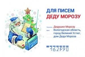 Отправить письмо Деду Морозу можно в любом почтовом отделении Старооскольского городского округа