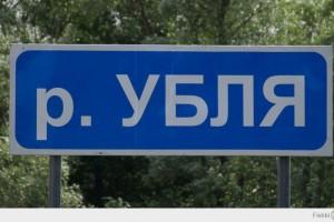 Убля – значимое место для города
