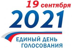 В Белгородской области обнародованы предварительные итоги голосования