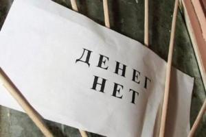 Работодатели задолжали белгородцам 32 миллиона рублей