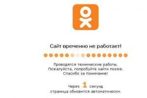 Odnoklassniki offline