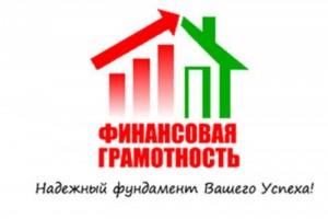 """Новая рубрика на сайте - """"Финансовая грамотность"""" (продолжение)"""