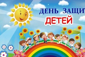 Афиша праздничных мероприятий, посвященных Дню защиты детей