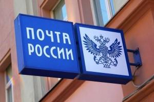 Режим работы отделений почтовой связи Старооскольского почтамта УФПС Белгородской области
