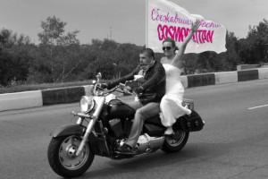 Сбежавшие невесты «COSMOPOLITAN»