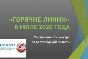 """Управление Росреестра по Белгородской области проведет цикл """"Горячих линий"""" в июле 2020 г."""