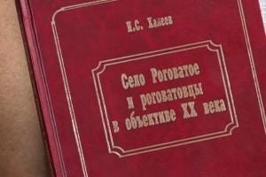 Село Роговатое и роговатовцы в объективе 20 века