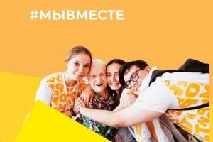 Металлоинвест принял участие во Всероссийской акции взаимопомощи #МыВместе