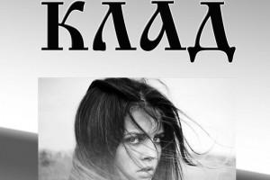 """Старооскольский """"КЛАД"""""""