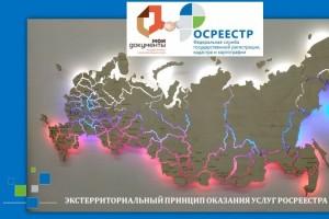 МФЦ во всех регионах РФ перешли на экстерриториальный принцип оказания услуг Росреестра