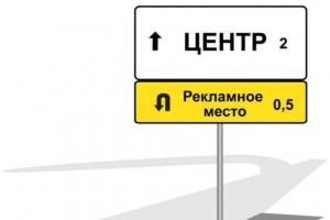 Штраф за размещение рекламы на дорожном знаке