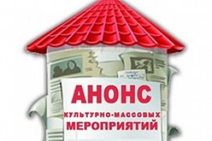 План мероприятий учреждений культуры СГО на период с 20 по 26 мая