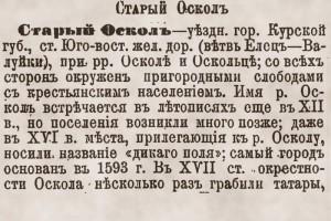 Старый Оскол 120 лет назад. Каким он был.