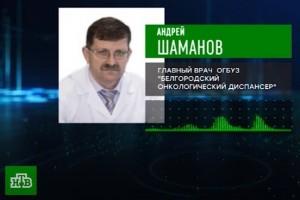 Пациенты белгородского онкодиспансера оказались в очаге заражения COVID-19