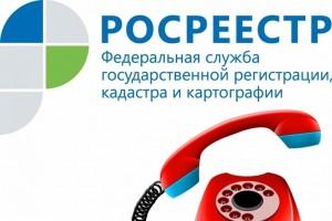 Управление Росреестра по Белгородской области проводит цикл «горячих линий» в октябре