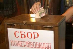 «Пожертвования с фиксированной стоимостью»: южноуралец пожаловался в прокуратуру на поборы в церкви