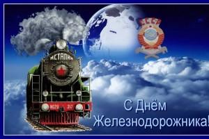 Старооскольские железнодорожники отметили профессиональный праздник