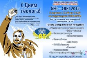 СОФ МГРИ ко Дню геолога проводит GEO – слёт 2019!