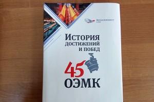 Вышла в свет книга к 45-летию ОЭМК